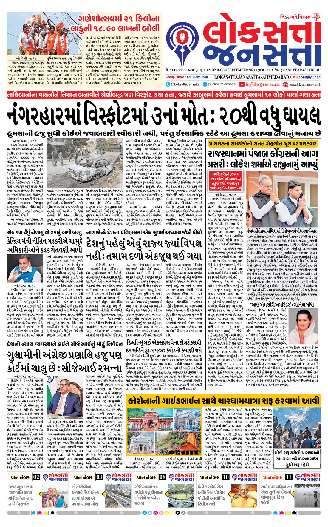 Loksatta Jansatta News Papaer E-paper dated 2021-09-20 | Page 1
