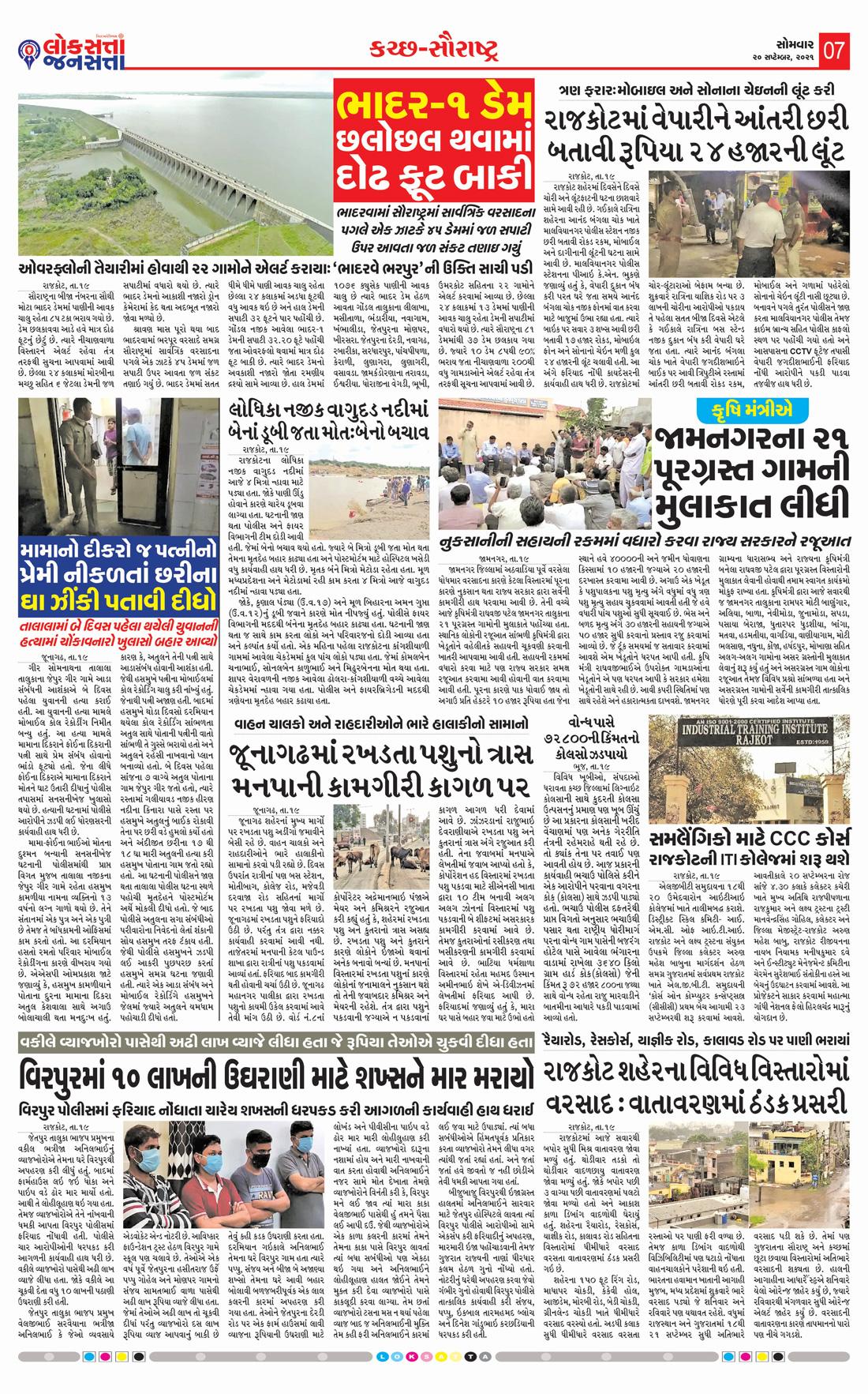 Loksatta Jansatta News Papaer E-paper dated 2021-09-20 | Page 7