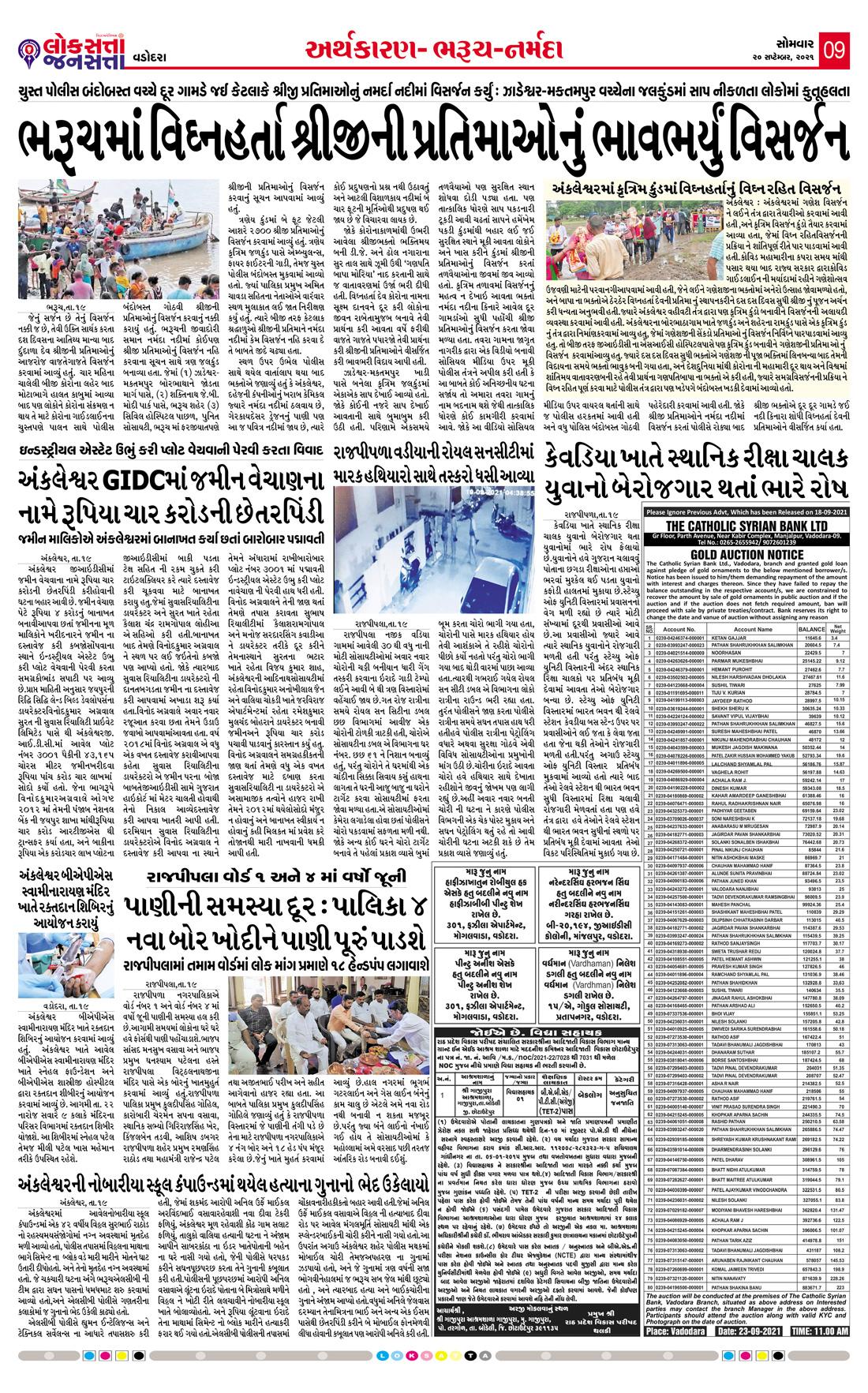 Loksatta Jansatta News Papaer E-paper dated 2021-09-20 | Page 9