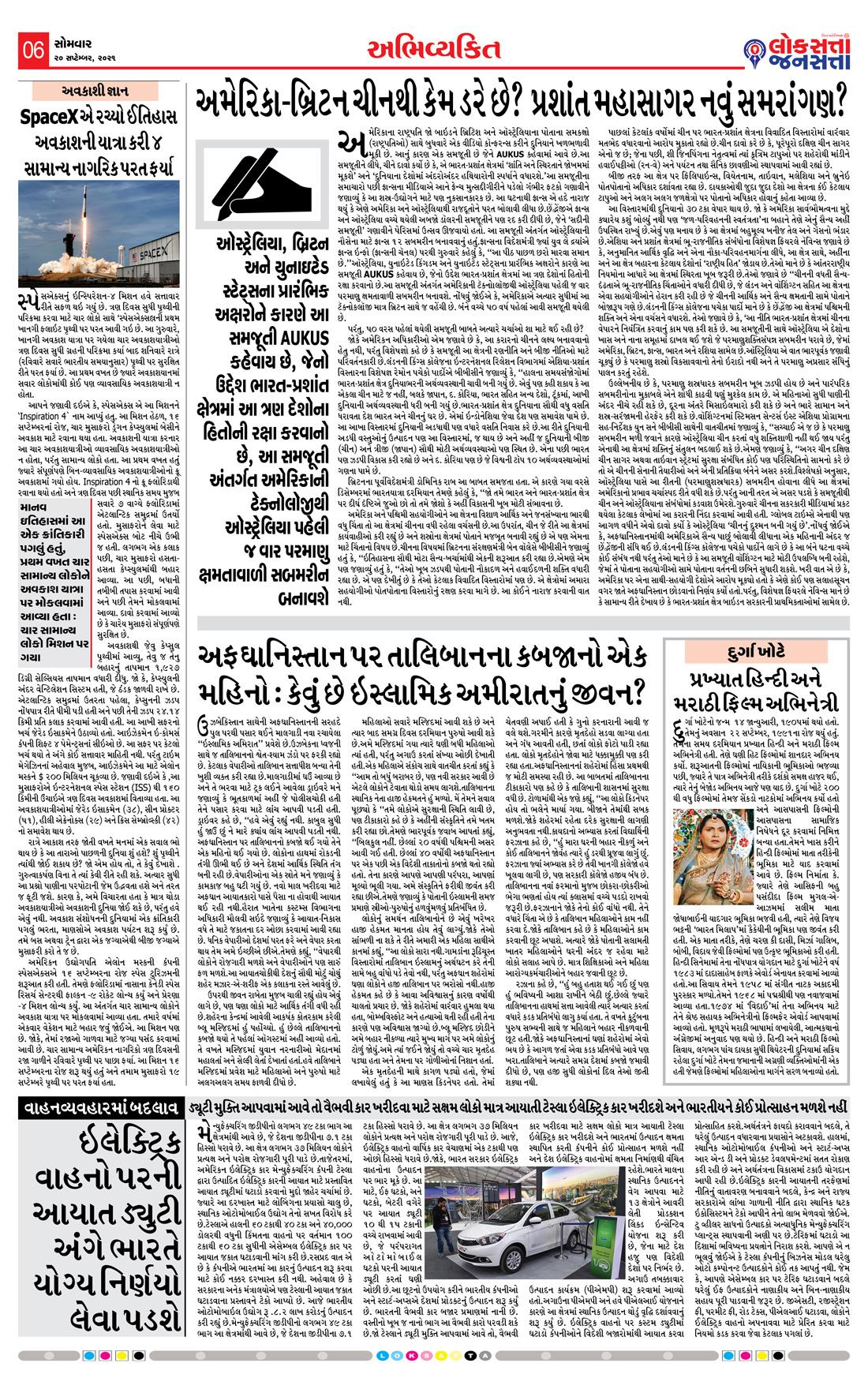Loksatta Jansatta News Papaer E-paper dated 2021-09-20 | Page 6