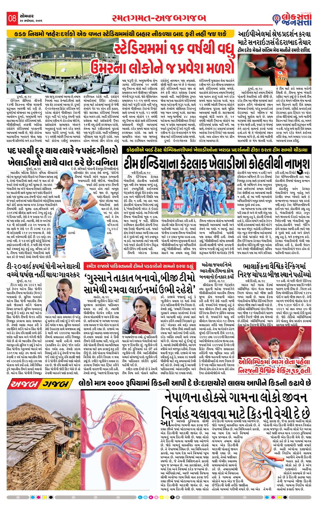 Loksatta Jansatta News Papaer E-paper dated 2021-09-20 | Page 8