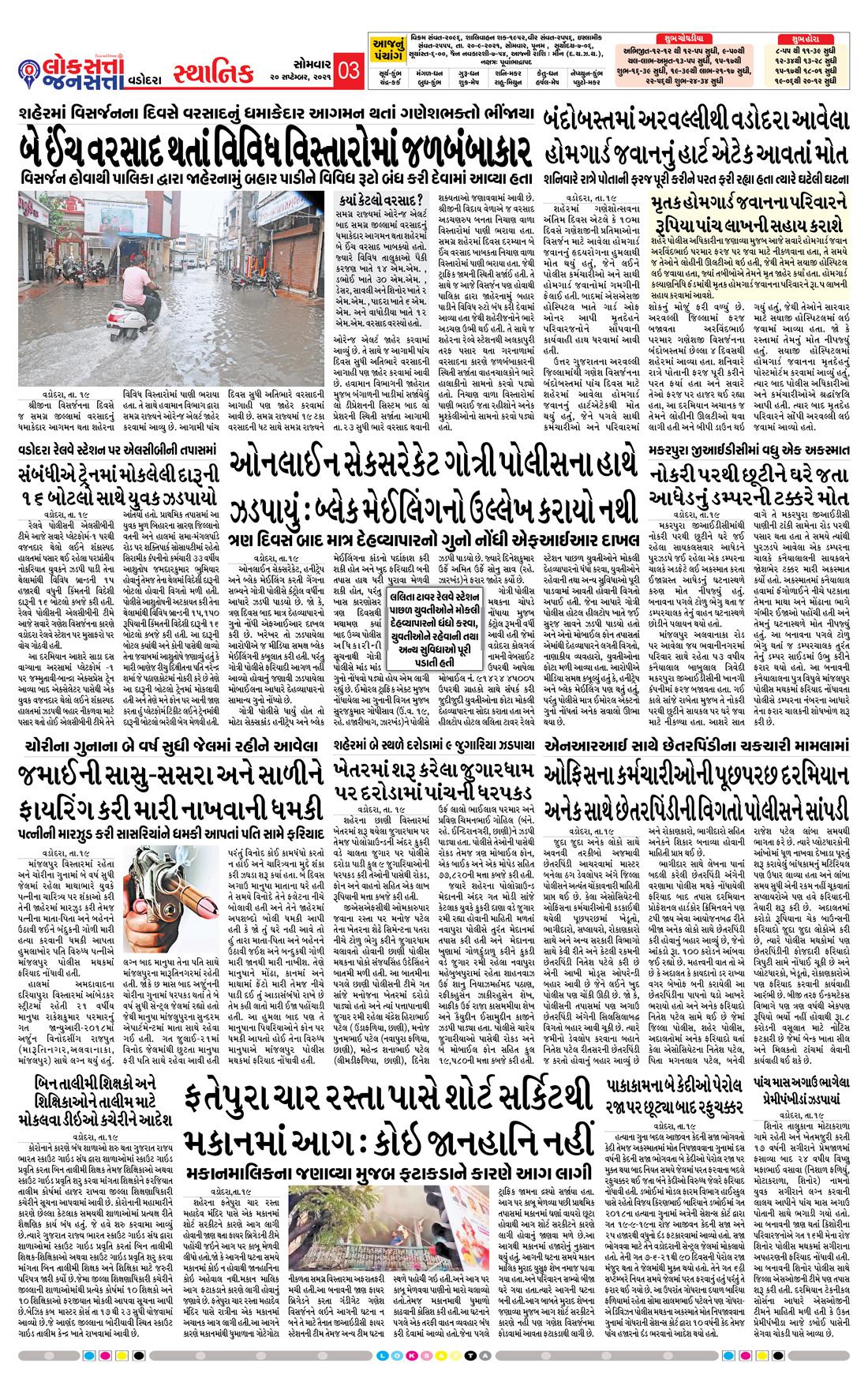 Loksatta Jansatta News Papaer E-paper dated 2021-09-20 | Page 3
