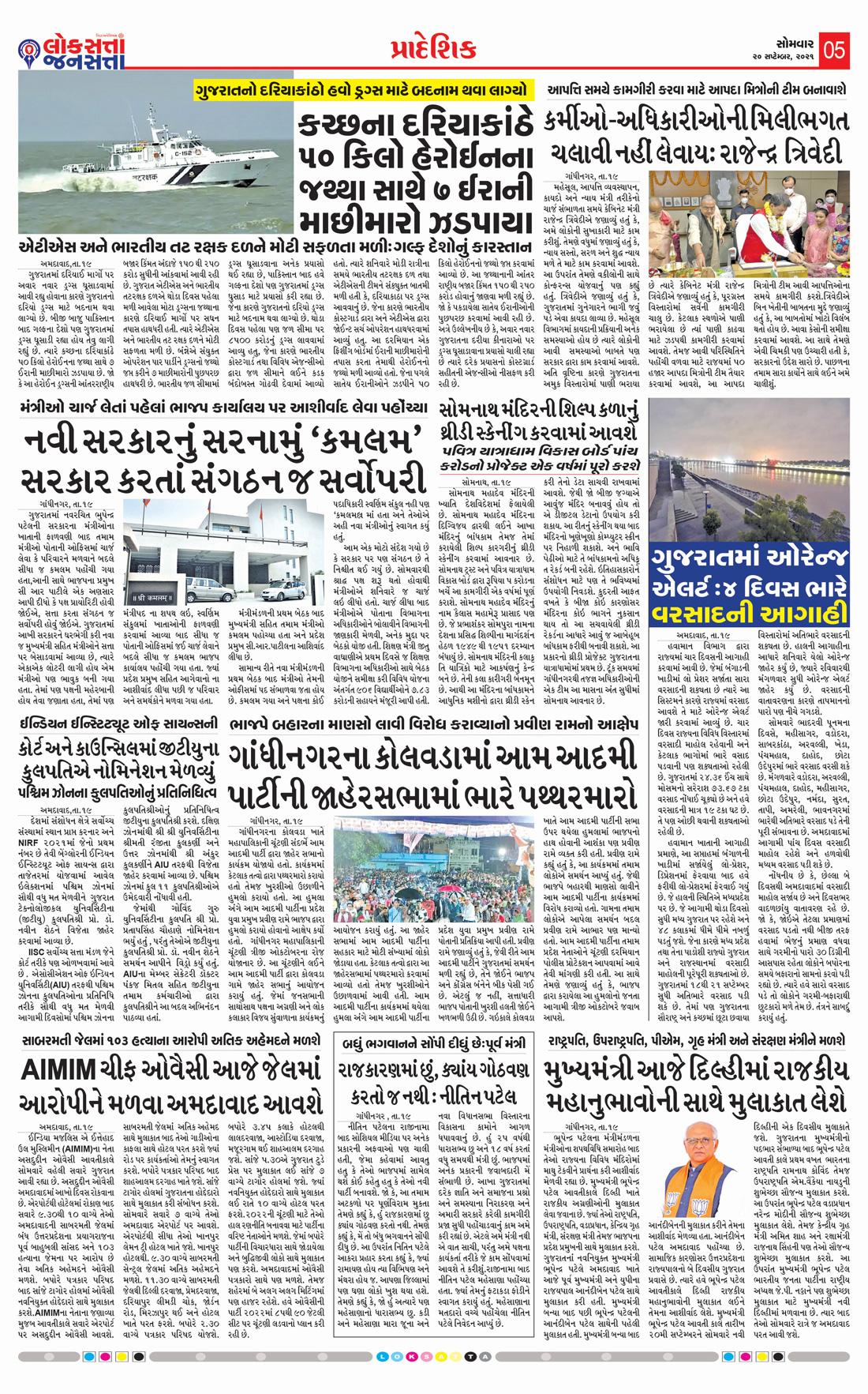 Loksatta Jansatta News Papaer E-paper dated 2021-09-20 | Page 5
