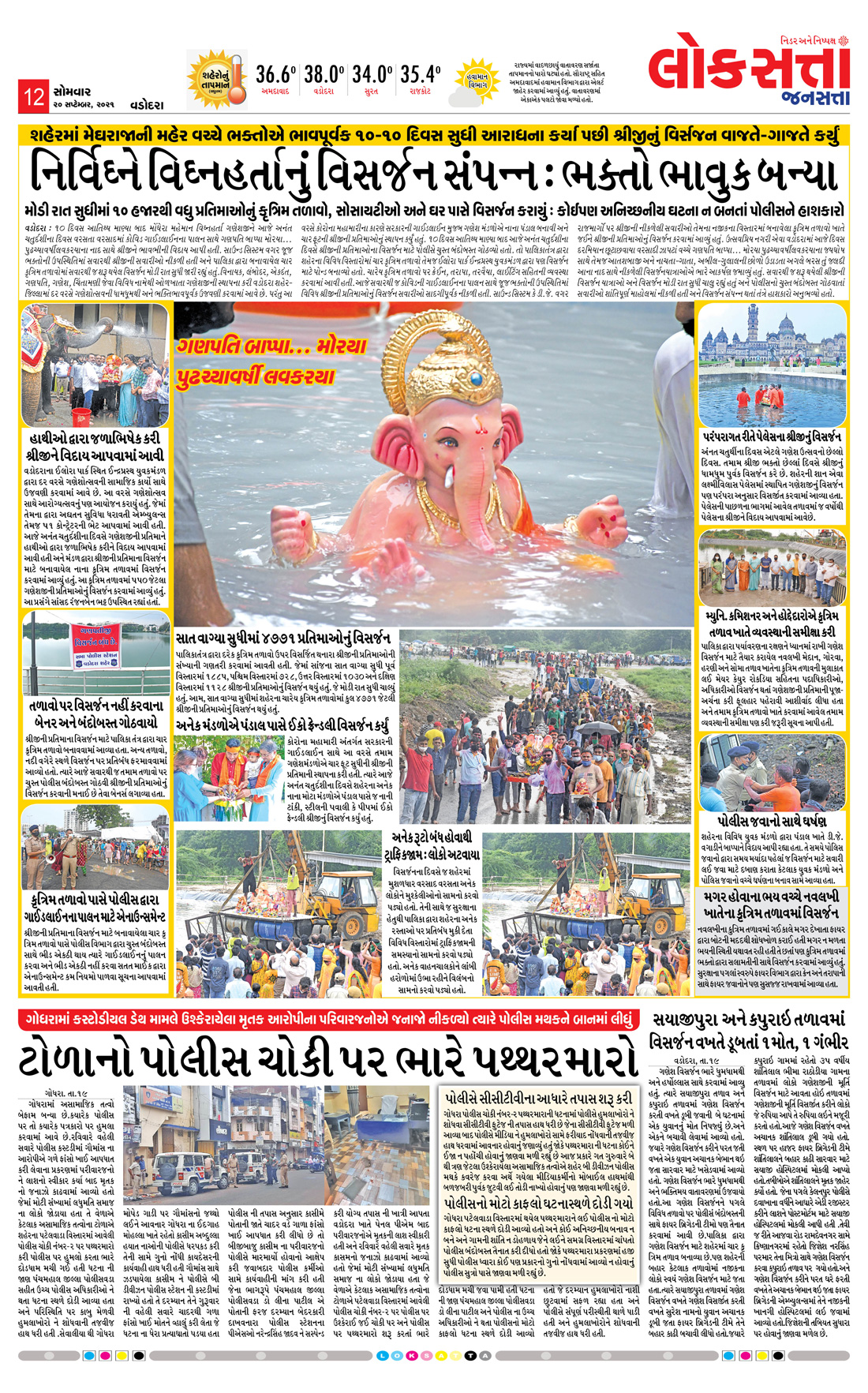 Loksatta Jansatta News Papaer E-paper dated 2021-09-20 | Page 12