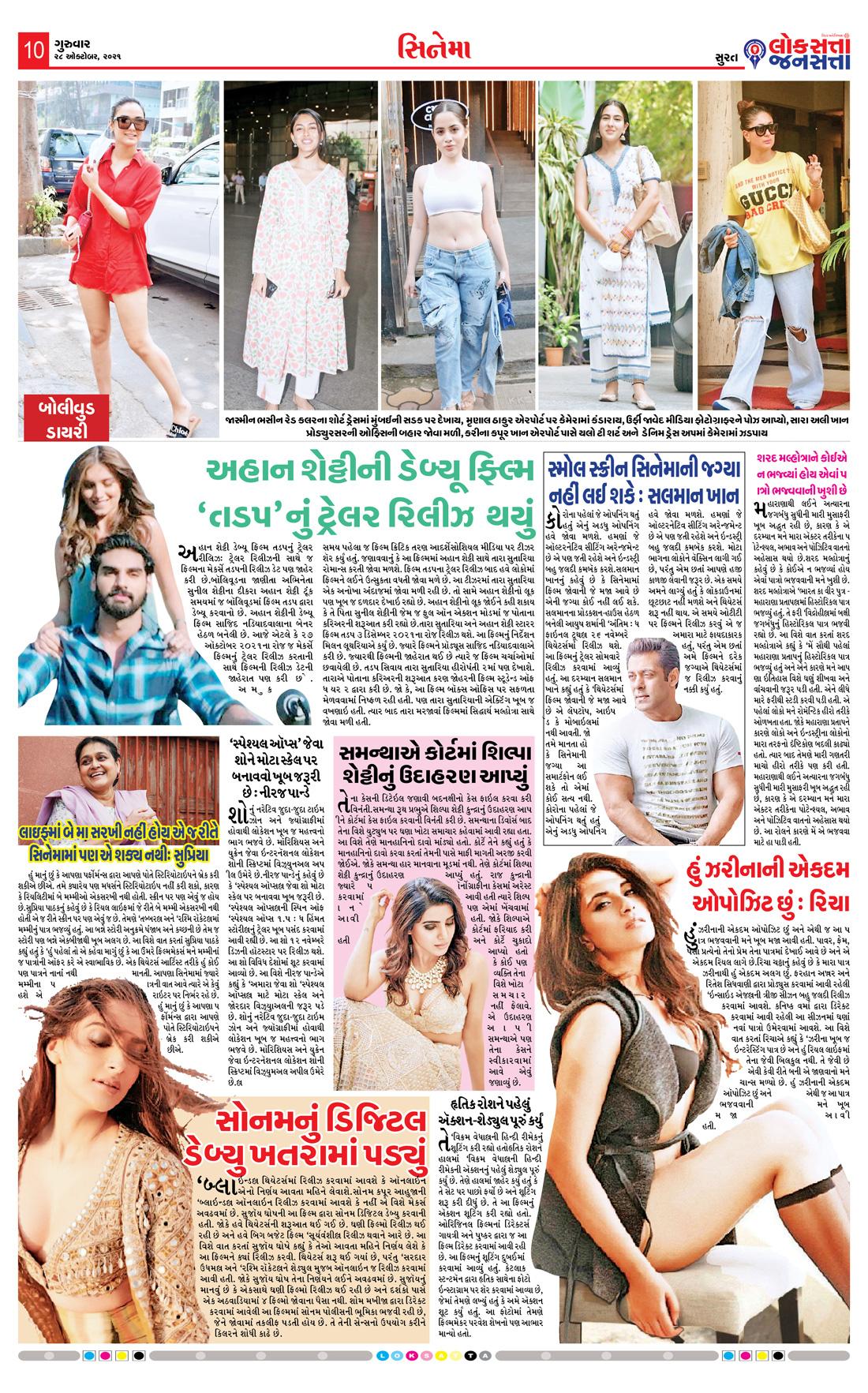 Loksatta Jansatta News Papaer E-paper dated 2021-10-28   Page 10