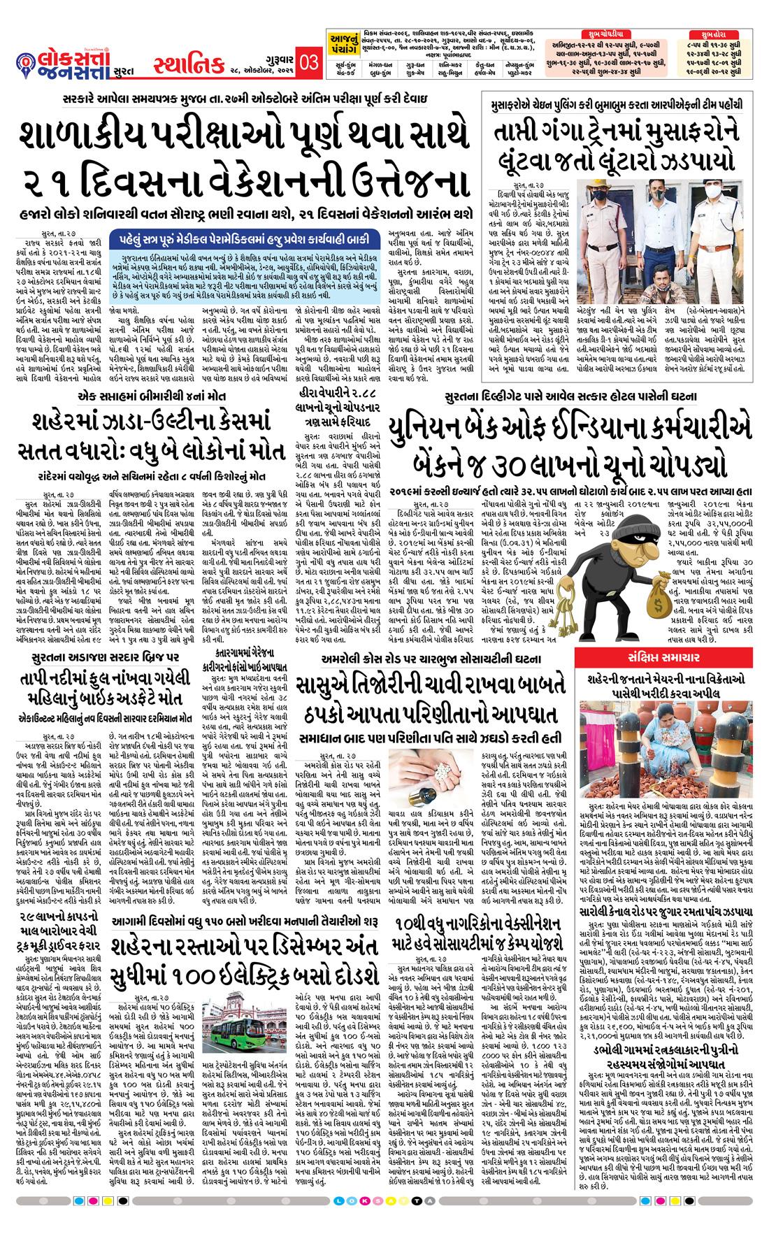 Loksatta Jansatta News Papaer E-paper dated 2021-10-28   Page 3