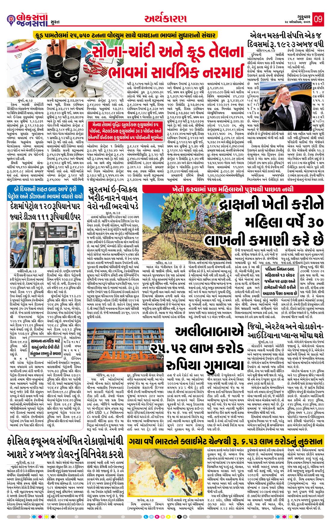 Loksatta Jansatta News Papaer E-paper dated 2021-10-28   Page 9