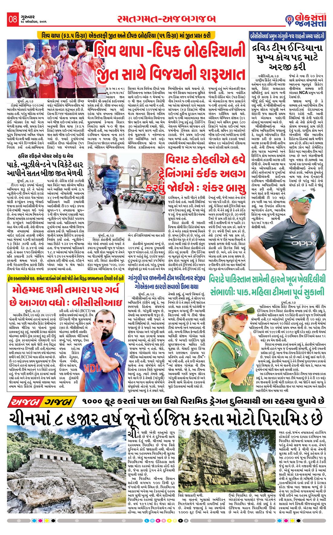 Loksatta Jansatta News Papaer E-paper dated 2021-10-28   Page 8
