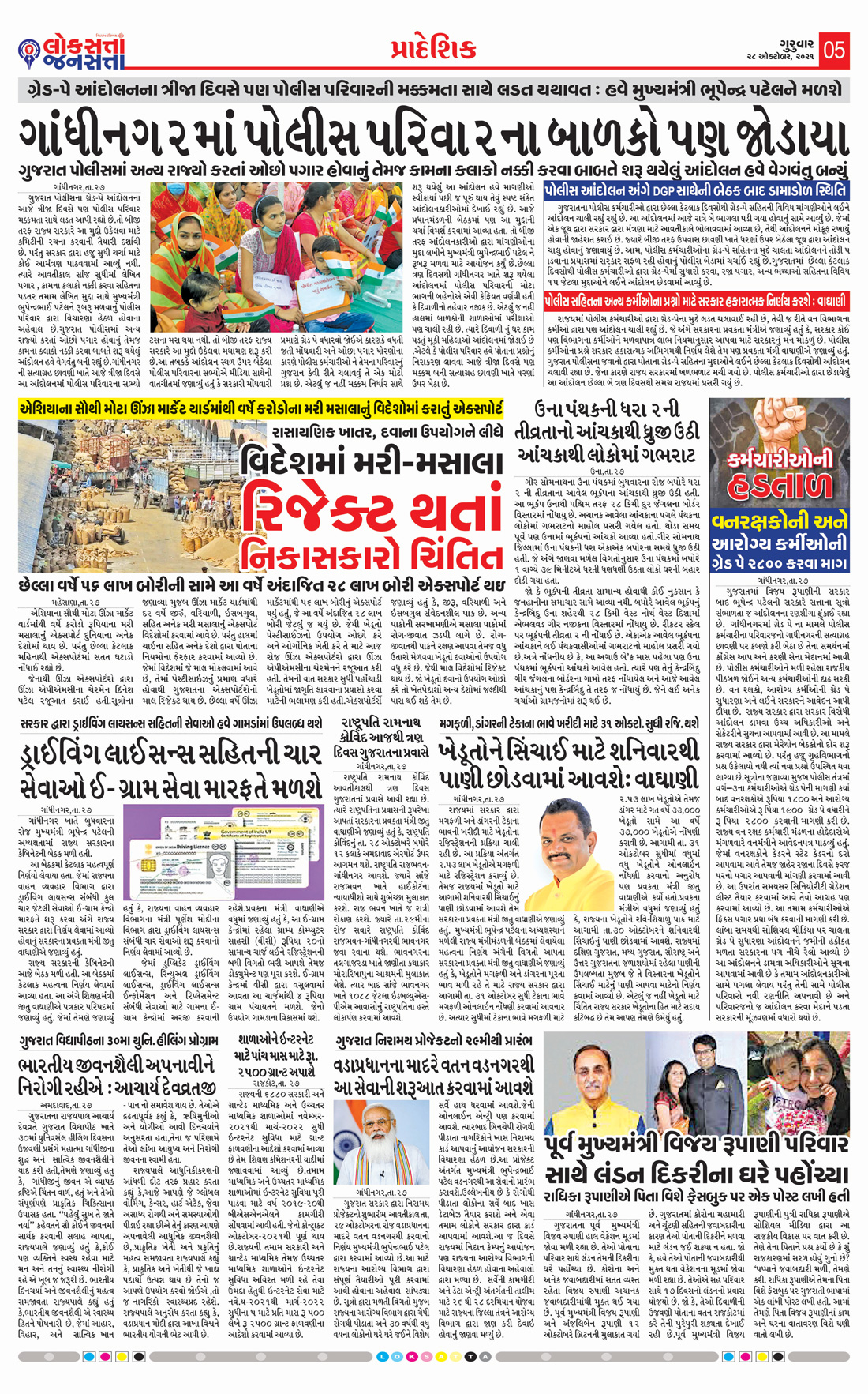 Loksatta Jansatta News Papaer E-paper dated 2021-10-28   Page 5