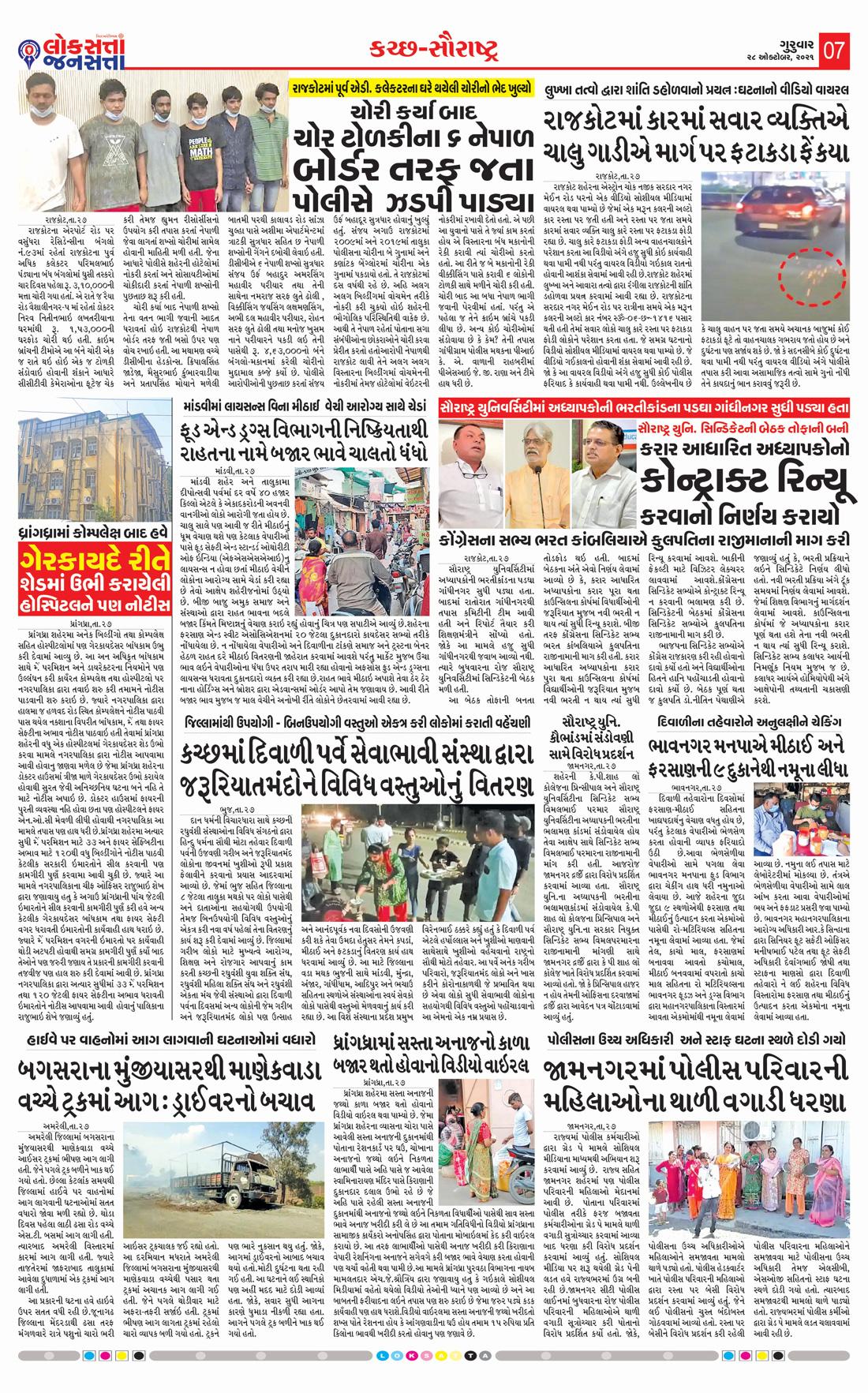 Loksatta Jansatta News Papaer E-paper dated 2021-10-28   Page 7
