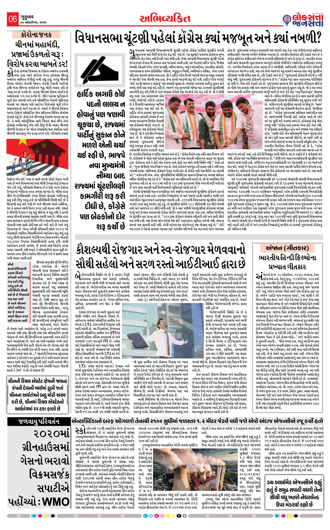 Loksatta Jansatta News Papaer E-paper dated 2021-10-28   Page 6