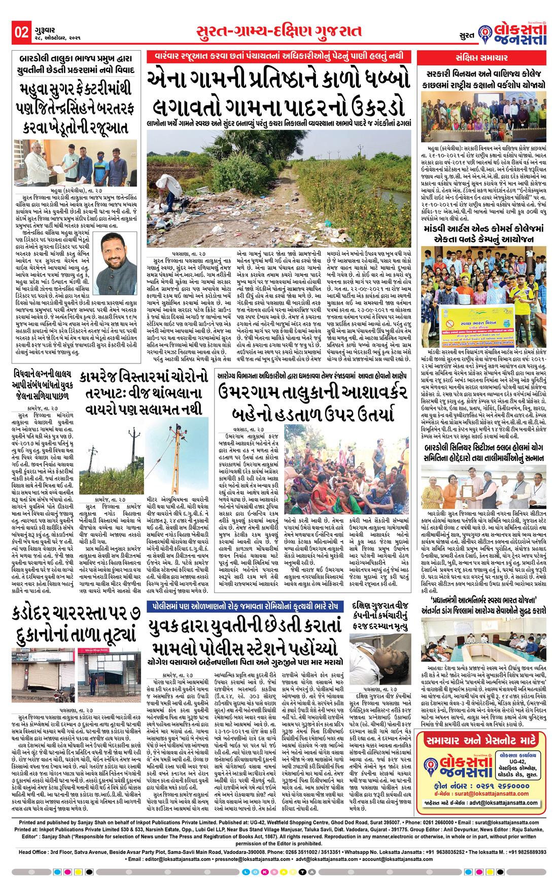 Loksatta Jansatta News Papaer E-paper dated 2021-10-28   Page 2