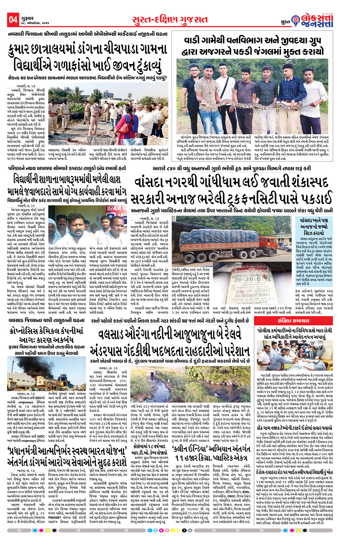 Loksatta Jansatta News Papaer E-paper dated 2021-10-28   Page 4